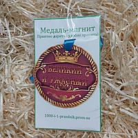 """Медаль магнит """"Великий и ужасный"""""""