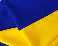 Прочный флаг Украины 140х90см сине-жёлтый