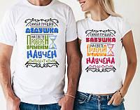 Парні футболки Бабусі і дідуся
