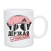 """Чашка дівчині """"Зухвала Хуліганка"""", фото 1"""