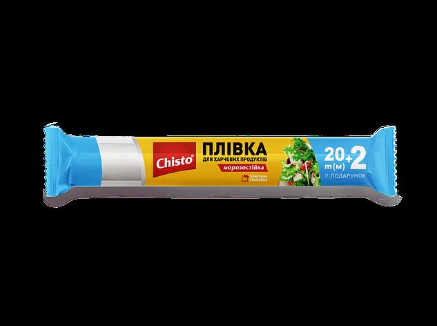 Пленка для пищевых продуктов Chisto 20+2  м