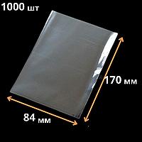 Пакеты прозрачные для упаковки без клапана 8,4*17см, 1000шт\пач
