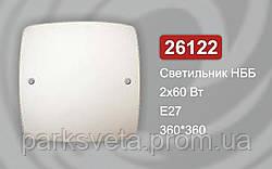 Светильник квадрат 360*360мм 2*60Вт, Е 27 Арт 26122