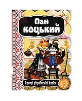 """Серія: Наклей та розфарбуй казку """"Пан Коцький"""" 400302"""