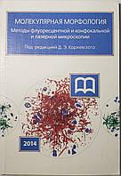 Коржевский Д.Э. Молекулярная морфология. Методы флуоресцентной и конфокальной лазерной микроскопии, фото 1