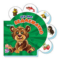 Детская развивающая книга все обо всех : Все о медвежонке 289008 на укр. языке