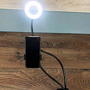 Селфи кольцо лампа с держателем для телефона с LED подсветкой Professional Live Stream гибкий прищепка