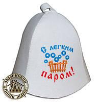 """""""С легким паром"""" новая, шапка для бани (эконом белая)"""