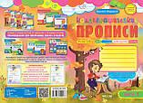 Каліграфічні прописи з чарівними сторінками. Частина 1 (російською мовою)., фото 2