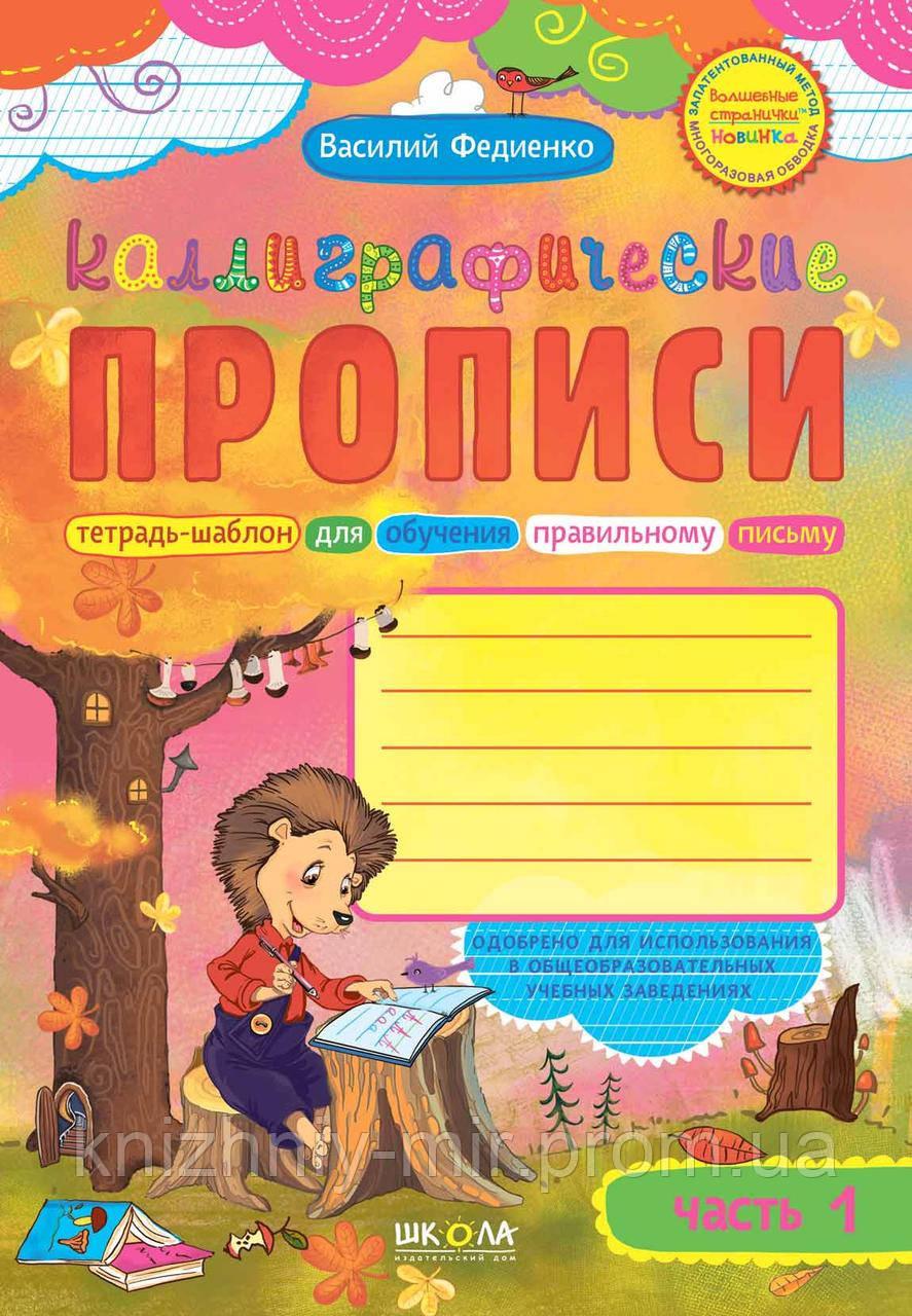 Каліграфічні прописи з чарівними сторінками. Частина 1 (російською мовою).