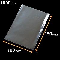 Пакеты прозрачные для упаковки без клапана 10*15см, 1000шт\пач