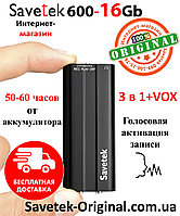 Мини диктофон Savetek 600 (Оригинал) с активацией голосом , 16GB, VOX