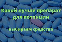 Таблетки для потенции синие 4 таблетки виагра Оригинал - Препараты для потенции