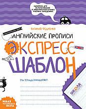 Англійські прописи. Каліграфічний шрифт. Експрес-шаблон (російською мовою).