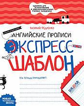 Англійські прописи. Напівдрукований шрифт. Експрес-шаблон (російською мовою).