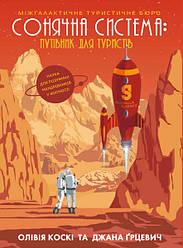 Книга Сонячна система: путівник для туристів. Автор - Олівія Коскі, Джана Ґрцевич (Жорж)
