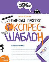 Англійські прописи. Каліграфічний шрифт. Експрес-шаблон.