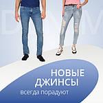 Нові джинси завжди порадують
