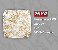 Светильник квадрат 360*360мм 2*60Вт, Е 27 Арт 26192 золото