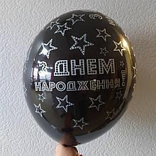 """Латексный шарик с рисунком С Днем рождения черный принт серебряный 12 """"30см Belbal 025"""