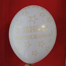 """Латексный шарик с рисунком С Днем рождения белый принт золотой 12 """"30см Belbal 002"""