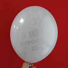 """Латексный шар с рисунком С Днем рождения белый принт серебряный 12 """"30см Belbal 002"""
