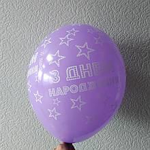 """Латексна кулька з малюнком З Днем народження лавандовий принт білий 12"""" 30см Belbal 009"""