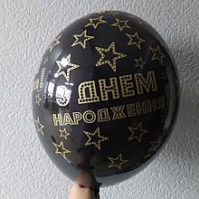 """Латексна кулька з малюнком З Днем народження чорний принт золотий 12"""" 30см Belbal 025"""