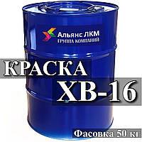 Краска для дерева ХВ-16 Эмаль для окрашивания деревянных поверхностей, бетонных и железобетонных строительных