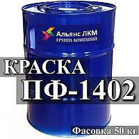 Краска для дерева ПФ-1402 Эмаль для окрашивания металлических, деревянных