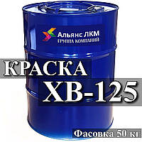 Краска для дерева ХВ-125 Эмаль предназначена для окраски металла, а также в качестве краски для дерева с целью