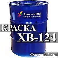 Краска для дерева ХВ-124 и загрунтованных металлических и деревянных поверхностей