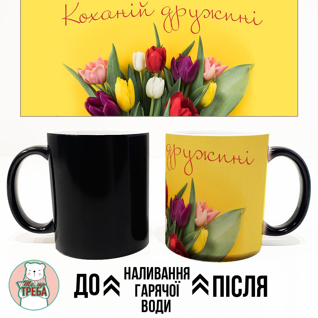"""Горнятко / чашка """"Коханій дружині"""" тюльпани Хамелеон ЧОРНИЙ"""