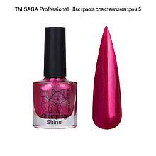 Лак для стемпинга Saga Professional Shine Stamping №1, 8 мл фіолетовий перламутр
