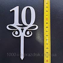"Топпер цифра дерево ""10"""
