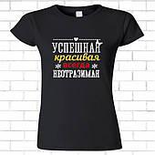 Жіночі чорні футболки з написами