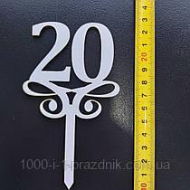 "Топпер цифра дерево ""20"""