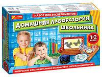 """Набор для экспериментов """"Домашняя лаборатория школьника"""" 1-2 класс. Ранок 9781"""