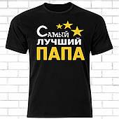 """Мужская черная футболка с надписью. Футболка с принтом """"Самый лучший папа"""". Подарок папе"""