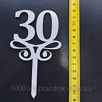 "Топпер цифра дерево ""30"""