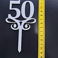 "Топпер цифра дерево ""50"""