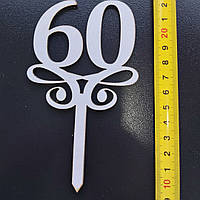 "Топпер цифра дерево ""60"""