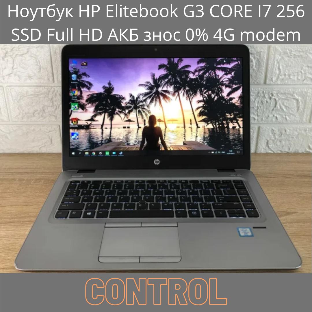 Ноутбук HP Elitebook G3 CORE I7 256 SSD Full HD АКБ знос 0% 4G modem
