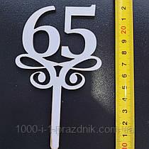 "Топпер цифра дерево ""65"""