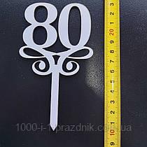 "Топпер цифра дерево ""80"""