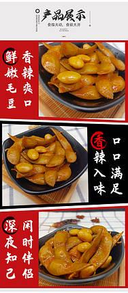 хрустящая маринованная фасоль с острым перцем  30г, фото 2