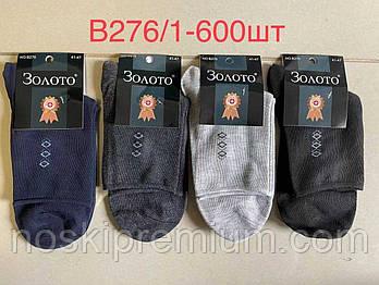 Шкарпетки чоловічі демісезонні без гумки медичні бавовна Золото, 41-47 розмір, асорті, 276-1