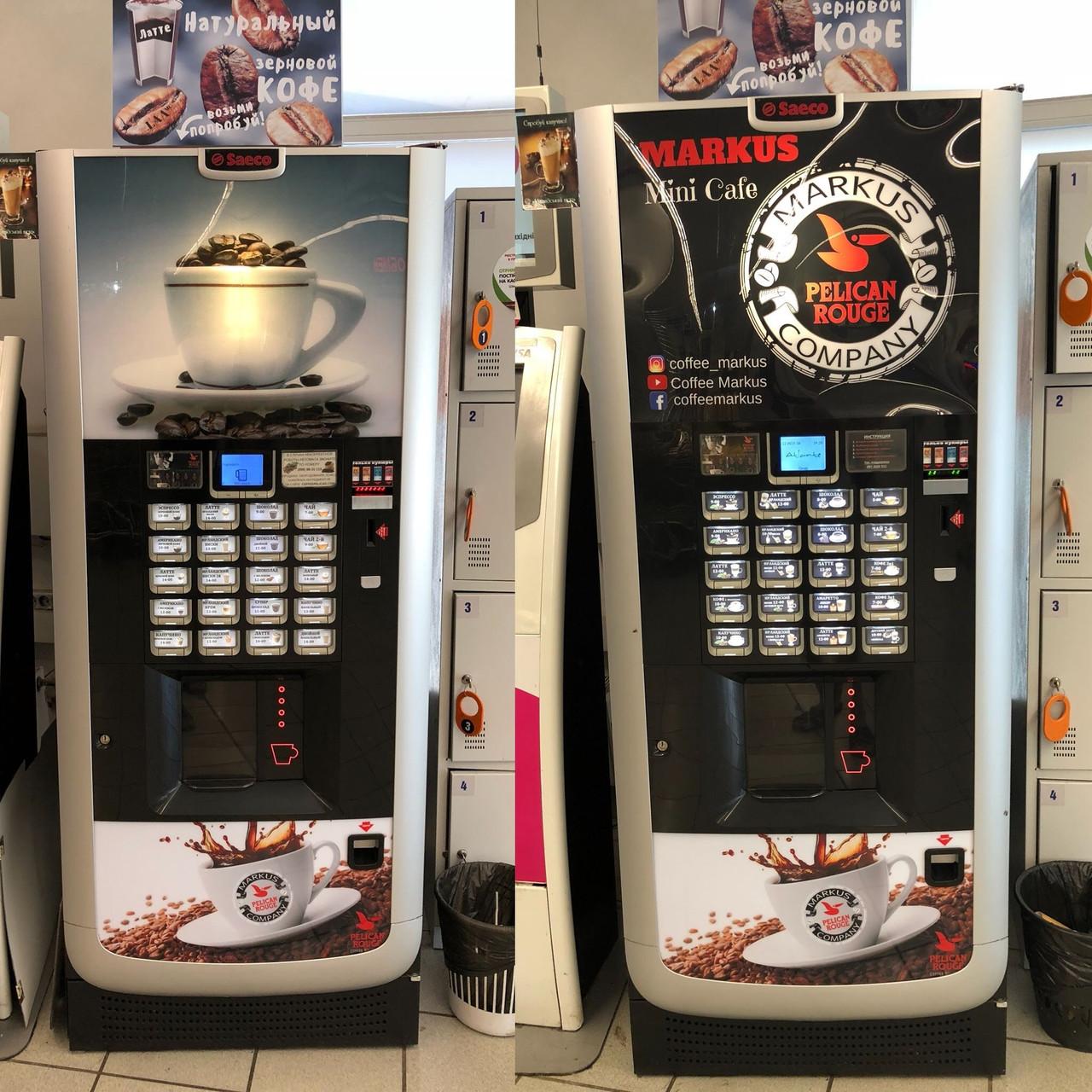 Saeco Atlante 700 Кавовий автомат дві кавомолки БУ