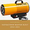 Запчастини MASTER BLP17 2012-2021г. для газової гармати