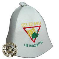 """""""Без веника не входить"""", шапка для бани (эконом белая)"""